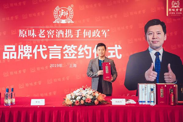 泸州·原味老窖酒招商加盟详情介绍