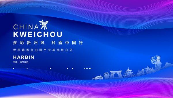 """2019""""多彩贵州风 黔酒中国行""""宣传推介活动走进""""冰城""""哈尔滨"""