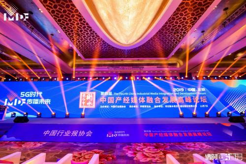 衡水老白干亮相中国产经媒体融合发展高峰论坛展现金奖品质