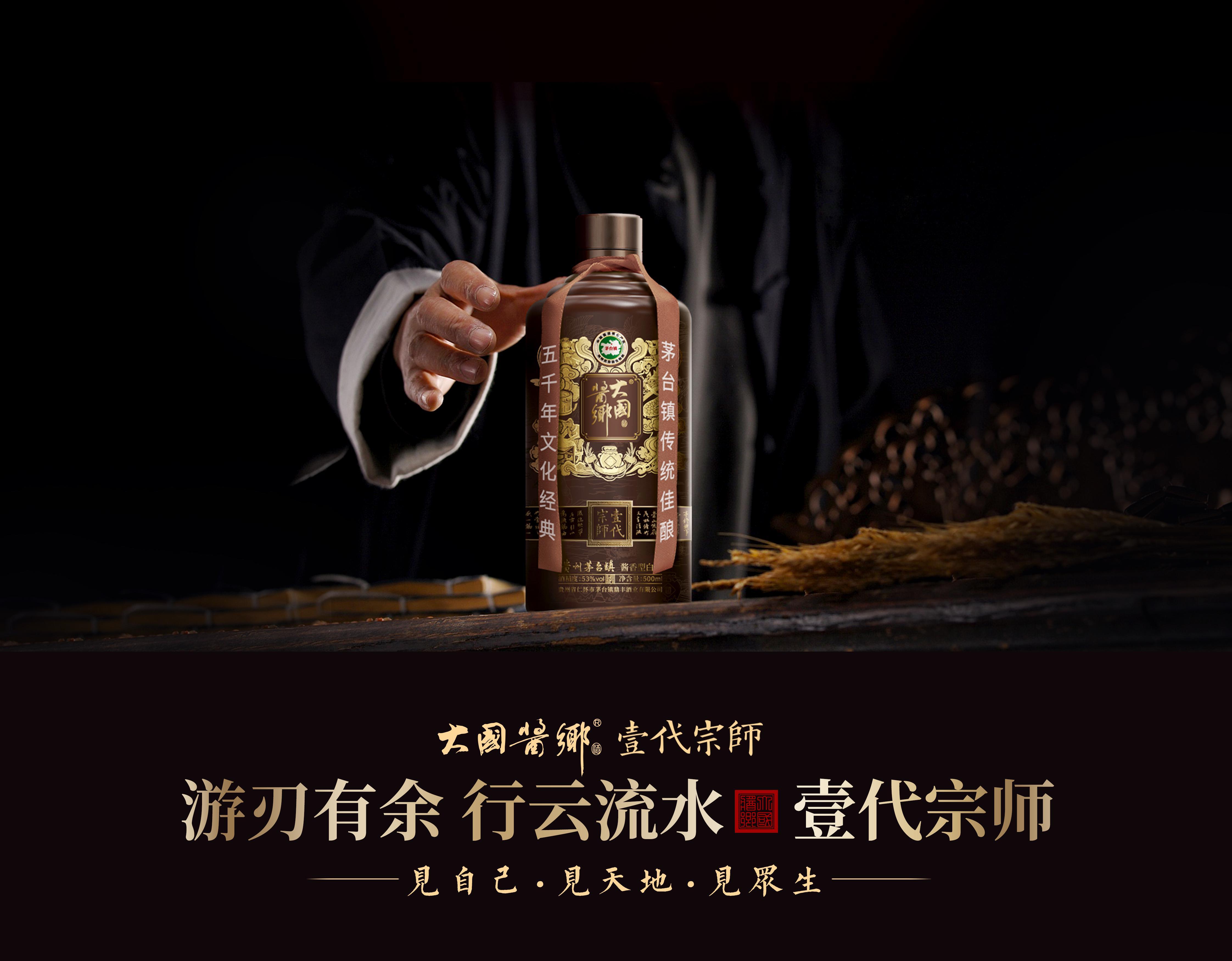 大国酱乡·一代宗师,酿造酱香酒之魂