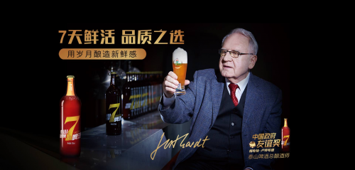 泰山原浆啤酒高质量发展成果凸显,前三季度销量增23%