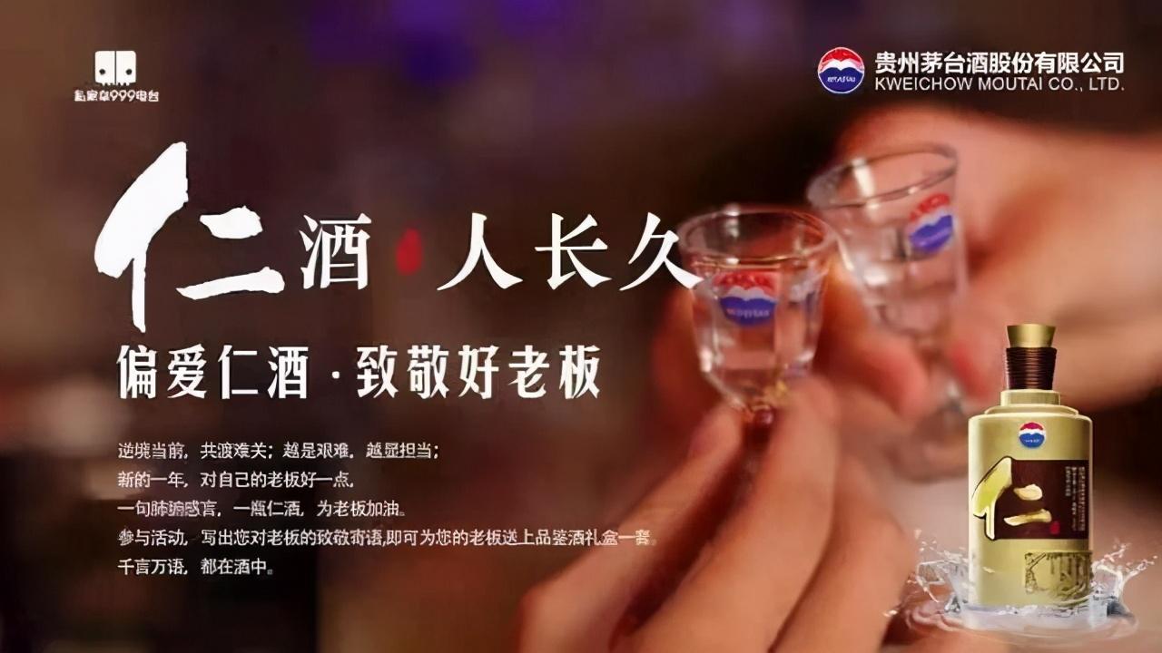 """一场活动火爆一座城,四大维度解析为何消费者""""偏爱仁酒""""?"""