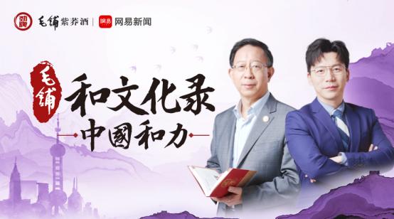 解读《中国和力》| 孙宝国:在中国文化的语境里,酒是神圣的