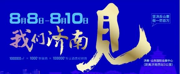 第五届中酒展再添两大子展,赋能酒业包装设计、抢占2000亿老酒风口!